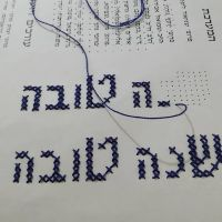 Testing fonts for #embroiderypattern for #RoshHashana #greetingcards #crossstitch on #paper #embroidery #slowstitch #embroideryonpaper #embroideryonbookpages #embroiderybook #textilart #stitching #newyear #newyeargreetingcard #wip #workinprogress #craftmakestheworldabetterplace #stitchfiddle