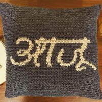 My first ever Indian Tapestry Project! When my client requested she wanted something personalized for her Grandpa, I suggested we write what she called him in Marathi / Hindi, and she was on board with it! I was equally excited to try a graph of another language as well :D Tell me what you all think? 💕 . . . . . . . #crochetgram #crochetlover #crochetfeed #crochetgirlgang #crochetersofig #tapestry #cushion #gift #handmadewithlove #handmade #kuwaitbusiness #kuwait #homedecor #yarnobsessed #yarnlife #yarnaddict #hooks #crochetlife #diy #crochetbusiness #crocheteverything #happyhooker #crochetgirlgang #diy #customize #bohemian #throwpillow ##craftastherapy #customisedgifts #customised #stitchfiddle