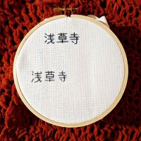 Practice makes perfect when adding the finishing touches on a piece! P.s. if anyone knows Japanese and can verify I did the symbols correctly that would be amazing #crossstitch #comission #crossstitching #contemporaryart #crossstitchersofinstagram #thread #temple #sensojitemple #dmcthread #dmcthreads #dmc #dmcembroidery #embroidery #xstitch #xstitcher #xstitchersofinstagram #stitching #stitchfiddle #fiverrr #fiberart #art #japanese